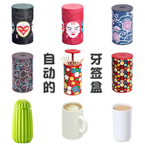 Chinese wind Facebook toothpick box creative automatic pop-up home hand-pressed personalized high-end restaurant toothpick tube pot