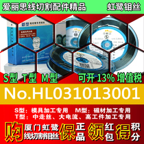 Line cutting molybdenum wire Xiamen rainbow Heron molybdenum wire 0 18mm 2000 m length genuine S-Type t-type National
