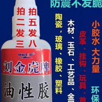 Oily all-purpose glue concentrated glue oil super glue polymer oil glue vegetable glue Chinese glue King