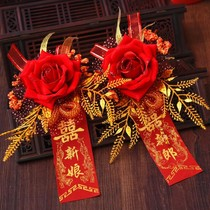 Wedding corsage family parents new simple Sina bride corsage best man high-end accessories mother-in-law groom