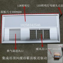 Integrated ceiling superconducting mask wind warm LED lighting bath heater panel aluminum mask shell panel accessories