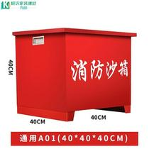 Fire sandbox 1 and 2 cubic 119 yellow sand box fire extinguishing box fire extinguishing equipment 3 40X40X4