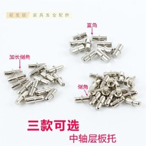 Shelf drag pin 5 pct shelf pin movable partition pin 6 pct layer care axis nail separator care axis lamina care