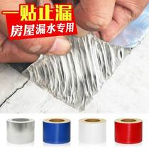 Waterproof pipe roof exterior wall water leakage patch adhesive tape bathtub patch house third generation new color steel tile