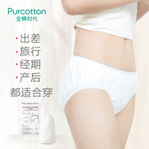 (Zhang da Yi really fragrant festival recommended) Cotton Cotton disposable underwear ladies travel supplies 15