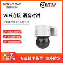 Haikangwei 2 million HD night vision ball type WIFI wireless 4G surveillance camera 3A20IW-D W home.