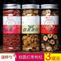 (3 canned Spoon Cup) Middle South one product jujube dried wolfberry cinnamon meat combination Fruit Herbal Tea