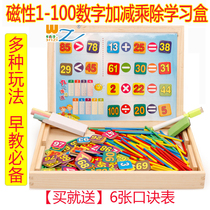 Children baby magnetic recognition digital card 1-100 early education teaching aids enlightenment kindergarten mathematics 3-6 years old toys