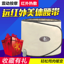 Far infrared heating belt to take thin thin weight loss package external hot compress Chinese herbal prescription heating slimming equipment