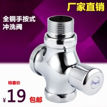 Delay self-closing flushing water faucet button toilet hand-operated toilet flush valve bathroom squat toilet manual