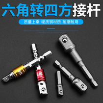 Electric drill conversion head electric wrench Sleeve Adapter adapter Rod quartet conversion pole electric tools accessories