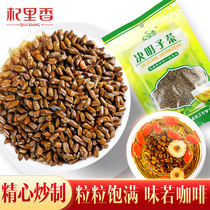 Qi Li Xiang cooked Cassia tea Ningxia specialty herbal tea frying non-grade 500g can take wolfberry Hawthorn Chrysanthemum