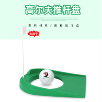 New golf putter plate putter practice plate indoor available Horseshoe putter practice plate with a small flag
