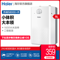 Haier Haier EC5U kitchen small kitchen electric water heater household storage type instant heat