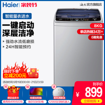 Haier EB80M39TH 8 kg kg automatic household small washing machine large capacity