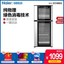 Haier Haier ZTD100-A disinfection cabinet disinfection cupboard household kitchen commercial vertical bowl and chopsticks disinfection cabinet