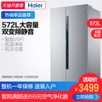 Haier Haier BCD-572WDENU1 intelligent inverter double door air cooling home door refrigerator