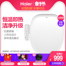 Haier Haier smart toilet lid automatic household electronic cover that is hot toilet lid flusher V-117