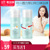 Pro-run pregnant women sunscreen for pregnant women during pregnancy available anti-UV breathable facial isolation sunscreen lotion