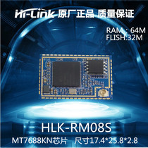 HLK-RM08S industrial-grade embedded serial port wifi module network port turn WIFI remote control super path