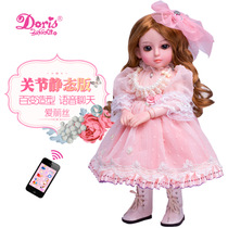 Talking smart Pava set baby Doll girl toy Princess simulation oversized single cloth