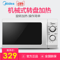 Midea Midea MM721NG1-PW microwave home microwave multi-function mechanical mini small glass turntable