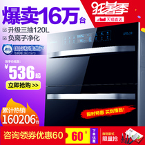 Setir sengtai ZTD100-F299 disinfection Cabinet home embedded kitchen disinfection cupboards mosaic small