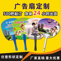 Advertising fan custom manufacturers 500 advertising fan custom PP plastic fan promotional fan printing logo