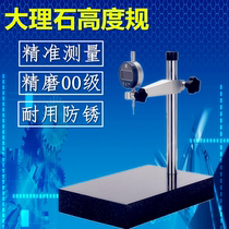 Digital display height gauge marble table seat percentile bracket ratio test bench measuring seat micrometer level 00