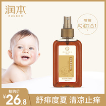 Run the baby Magic Gold water baby mosquito itching flower water bath remove prickly heat Gold water spray anti-mosquito