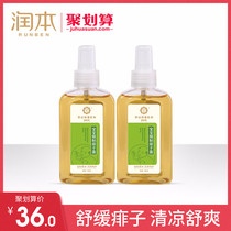 Run this refined prickly heat exposed newborn children itching anti-insect bites baby rashes prickly heat prevention spray 150ml2 bottle