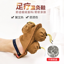 Single GUI min foot therapy warm moxibustion shoes AI foot moxibustion shoes warm moxibustion equipment