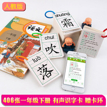 People teach a portion of the compiled version of a grade upper and lower volumes language textbooks synchronization word recognition vocabulary literacy card full set of elementary school students