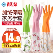 Dishwashing gloves female kitchen thickened rubber laundry latex waterproof rubber housekeeper durable brush Bowl Artifact plus cashmere