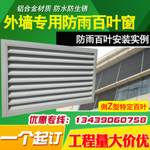 Aluminum alloy rainproof louver vents air conditioner outside machine shelter cover exterior wall decoration louver outdoor louvers