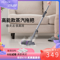Oda steam mop electric mopping machine wood floor rub to high temperature sterilization cleaning machine upgrade section 7335