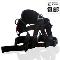 Climbing mountaineering rappelling protection half-length safety belt rescue safety belt high-altitude safety belt sitting safety belt