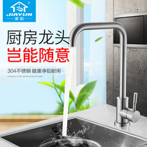 Home rhyme kitchen faucet wash basin faucet hot and cold water tank ceramic valve core 304 stainless steel Rotary faucet