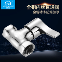 Home Yun full copper thickened angle valve full copper straight valve water valve switch full inner wire straight valve bathroom angle valve
