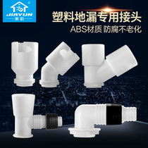 Home Yun bathroom floor drain tee connector plastic thickening washing machine floor drain special connector elbow straight