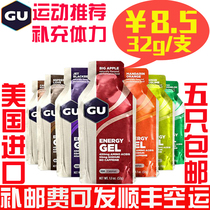 Marathon running riding off-road sports anti-cramp salt pill acid pill muscle strong sis gu Energy glue equipment
