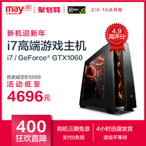 Ning American degree i7 8700 GTX1060 high with chicken game Assembly desktop computer host machine full set
