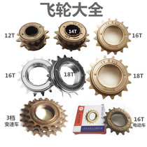 Bicycle mountain modified car folding car Single-speed electric car flywheel gear 12 14 16 18T cone