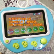 Rice egg K5 K2 generation second generation karaoke early education story Machine 7 inch LCD screen outside touch screen