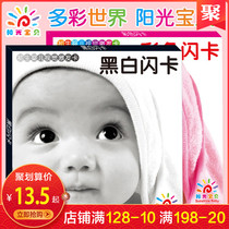 Sunshine Baby Black and white card newborn baby early teach card toy vision excitation color flash card 0-6 months