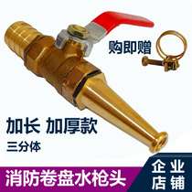 Genuine Fire Hose Fire reel switch head dn15 copper head high pressure nozzle water pipe head