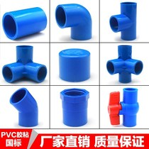 Water heater round pipe four-way fitting water pipe right angle elbow 90 degrees connector plastic to water joint plug cap thickened.