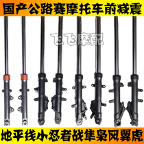 Horizon small ninja wing source 350 owl wind battle falcon wing Tiger road race motorcycle front shock absorber front fork shock absorber