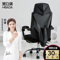 Black and white computer chair home gaming chair gaming chair back seat swivel chair comfortable sitting can lie office chair