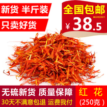 Xinjiang farmers new goods safflower soaked wine soaked foot leaves foot bath herbal safflower saffron 250 grams